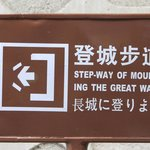 "Way finding sign ""This way to Great Wall."""