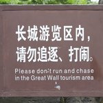 Great suggestion to parents with small children on the Great Wall!