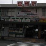 Photo de Hotel Route Inn Nobeoka Ekimae