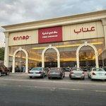 صورة فوتوغرافية لـ Ennap Restaurant