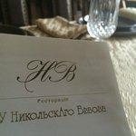 Ресторация у Никольского Взвоза - отдельный зал