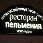 ภาพถ่ายของ Pelmenya