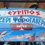 Φωτογραφία: Ουζερί Ψαροταβέρνα Εύριπος