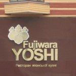 Yoshi Fujiwara