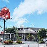 Photo de Sushi-Go-Round (Kaitensushi) Ichitaro