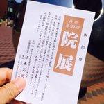 中庭のオブジェと招待券