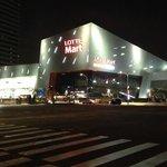 Supermarché voisin LOTTE MART ouvert jusqu'à minuit