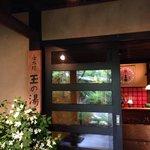 玉の湯玄関
