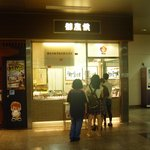 Gozasoro Himeji Station