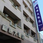 Photo de Fu Kang Hotel