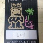 IC内蔵キーカード