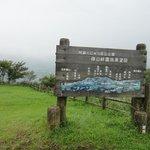 Mt.Tawara Observation Deck