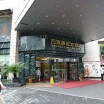 Photo of Wanyou Conifer Hotel