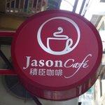 Jason Cafe sign