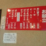 Photo of Shunraiken