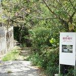 垣花樋川へ至る入口。車も3台くらいは停められる。
