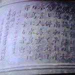 永厳寺の和平の梵鐘