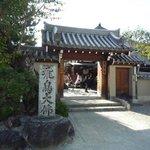 飛鳥寺入口