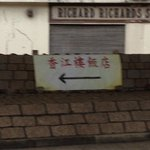 P1 出口の料理店標識