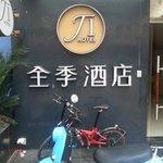上海漢庭全季靜安寺店照片