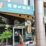Photo of Hebao Mountain Coffee