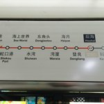 Subway Map fro Shekou to hotel (Houhai stop)