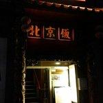 China-Restaurant Peking Foto