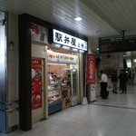 Takaben Takasaki Station-store