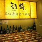 Bilde fra Hinazushi Yodobashi Yokohama