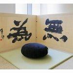 Artist Room Zen(禅) (111548165)