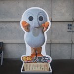 mascot character of iki island