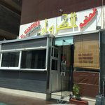 Фотография Al Karawan Restaurant