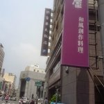 Photo de Fuward Hotel Tainan