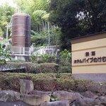 Photo of Atami Hotel Paipuno Kemuri