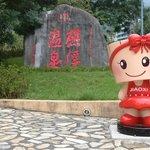 Photo of Hua Ge Hot Spring Hotel