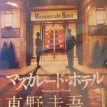ポスター(東野圭吾の小説)