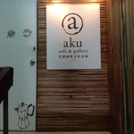Stairway to great coffee at Aku