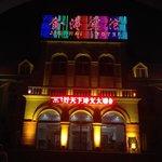 China Coal Mine Worker Resort Beidaihe (Jinhai Hotel)