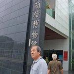 At the Changsha Jiandu Museum