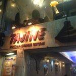 صورة فوتوغرافية لـ Tajine Restaurant