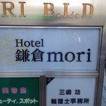 Hotel Kamakura Mori Foto
