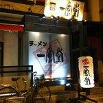 Viainn Shinsaibashi Nagahoridori Foto