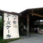 Photo de Yatsugatake Cheese Cake Kobo