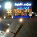 al moohit restaurant
