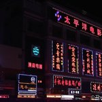 Foto de Tianma Hotel