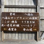 山小屋の壁の札