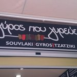Photo of O Gyros pou Girevis