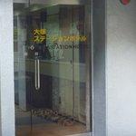 Foto de Otsuka Station Hotel