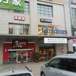 Citadines Xingqing Palace - Main Entrance