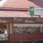 Thin skin Taiyaki Gin no An Hino Station